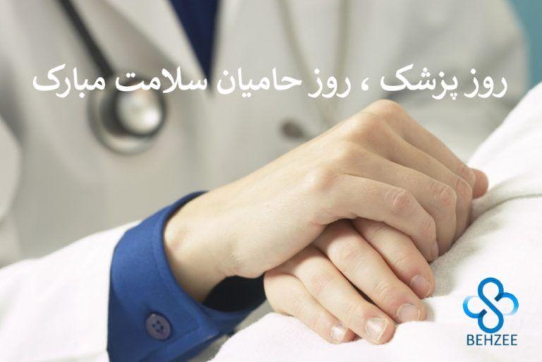 پیشروان مسیر سلامتی و مراقبت، روزتان مبارک