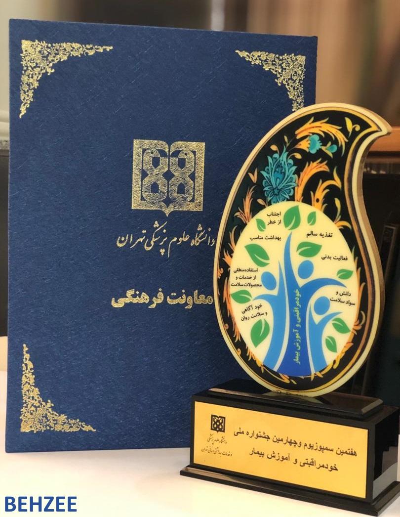 دستاورد بهزی :جشنواره خود مراقبتی