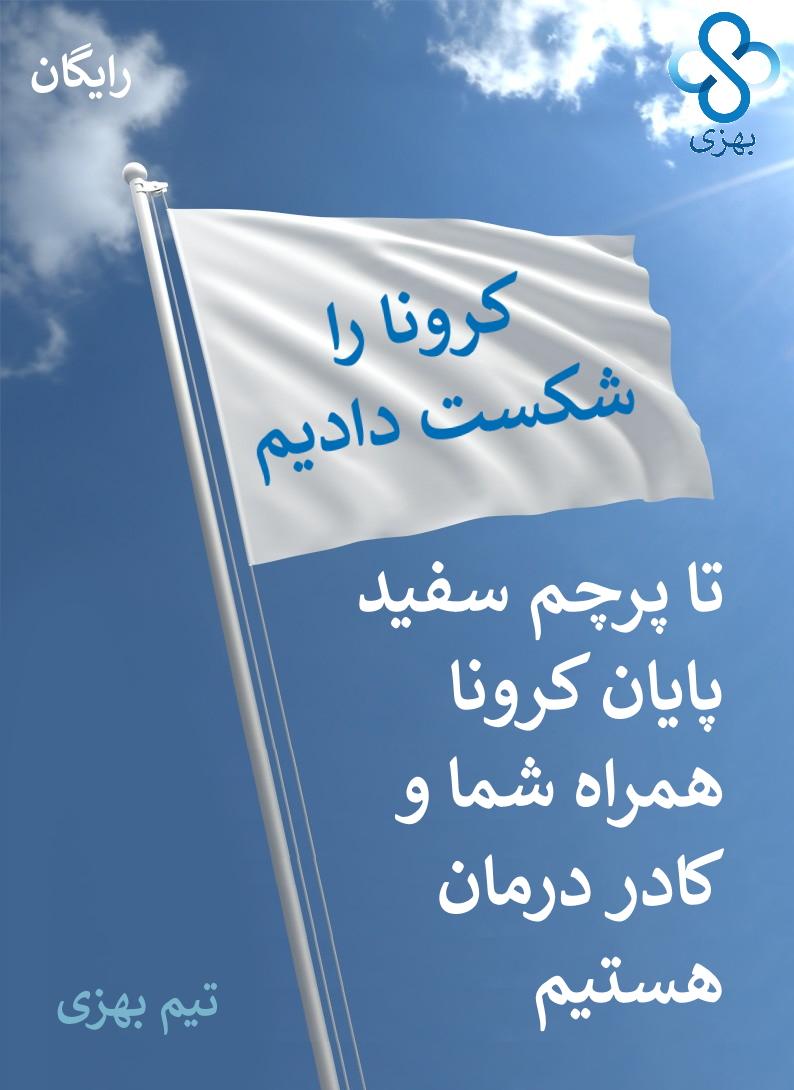 تا پرچم سفید پایان کرونا، همراه هموطنان و کادر بهداشت و درمان هستیم!