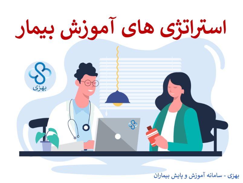 استراتژیهای موفق برای پیادهسازی و بهبود آموزش بیمار