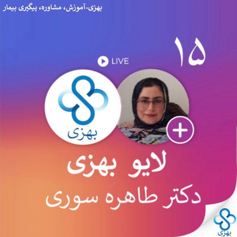 لایو ۱۵ بهزی: خودمراقبتی در بیماریهای عفونی، آمیزشی و ایدز با دکتر طاهره سوری