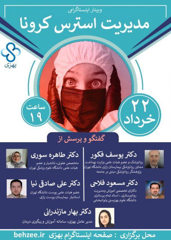 وبینار بهزی: مدیریت استرس در کرونا