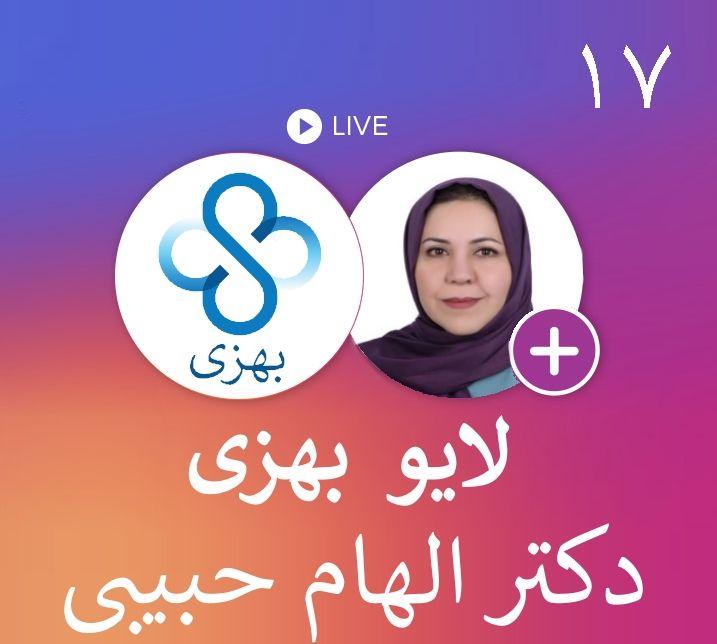لایو ۱۷ بهزی: آموزش خودمراقبتی در عزتنفس کودکان با دکتر الهام حبیبی