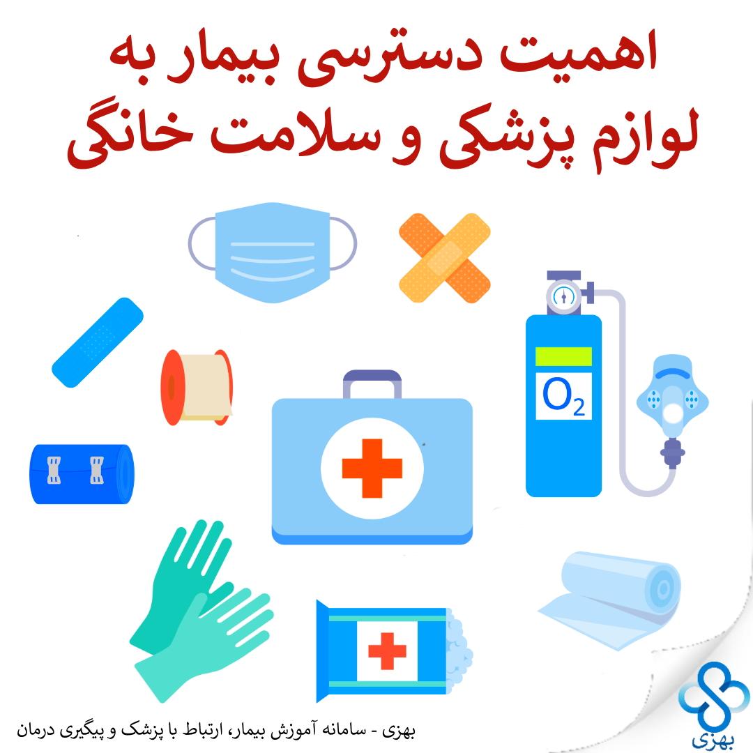 دسترسی به ابزار و تجهیزات سلامتی یکی از پیش نیاز های خودمراقبتی موفق بیماران