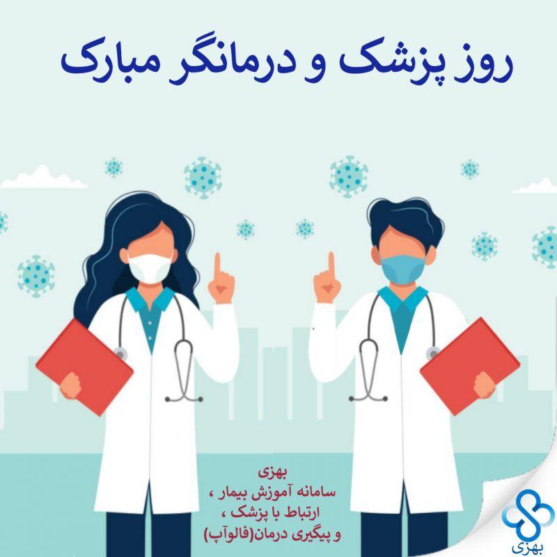 روز پزشک و درمانگر مبارک!