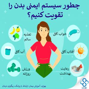 بهزی، تقویت سیستم ایمنی بدن