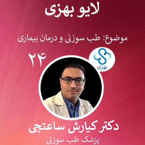 لایو ۲۴ بهزی: طب سوزنی با دکتر کیارش ساعتچی