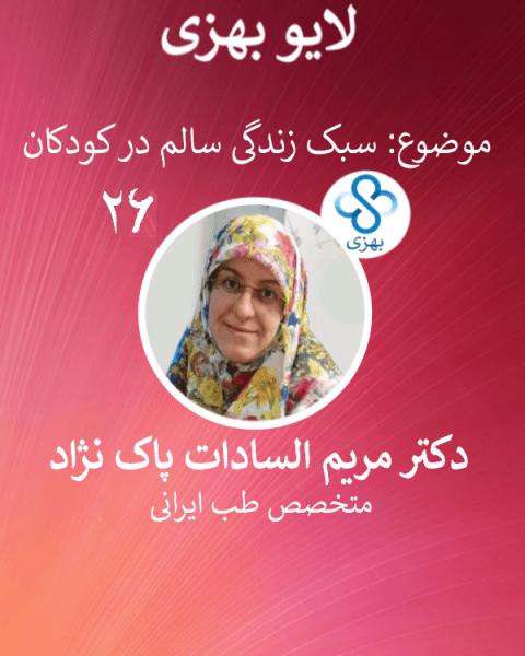 لایو ۲۶ بهزی: زندگی سالم در کودکان با خانم دکتر پاکنژاد