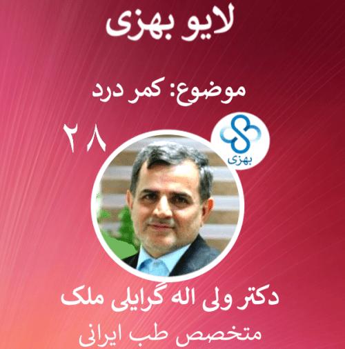 لایو ۲۸ بهزی: کمردرد با دکتر گرایلی ملک