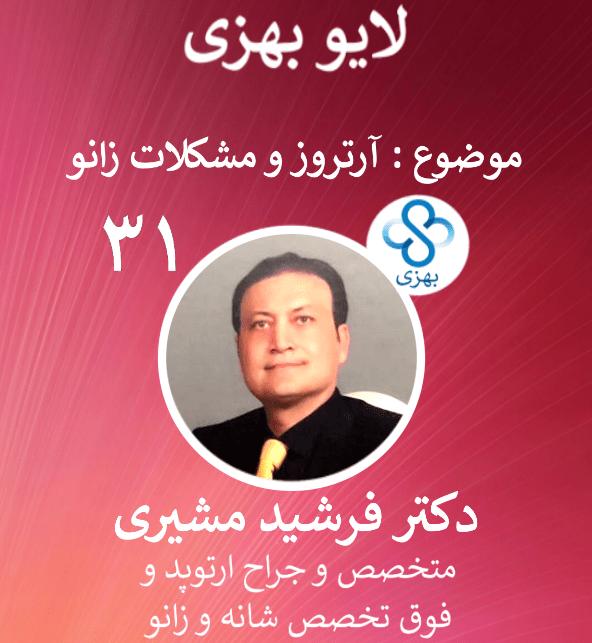 لایو ۳۱ بهزی: آرتروز زانو و مفاصل با دکتر فرشید مشیری