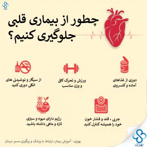 بهزی، چطور از بیماریهای قلبی جلوگیری کنیم؟