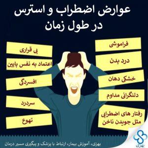 بهزی عوارض اضطراب و استرس در طول زمان
