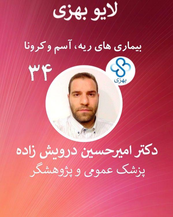 لایو ۳۴ بهزی: بیماریهای ریه با دکتر امیرحسین درویشزاده