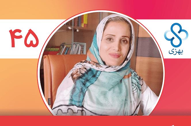 لایو ۴۵ بهزی: پیشگیری از پوکی استخوان با دکتر زهرا خزاعیپور